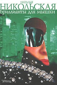 Обложка книги Бриллианты для мышки, автор Никольская, Наталья