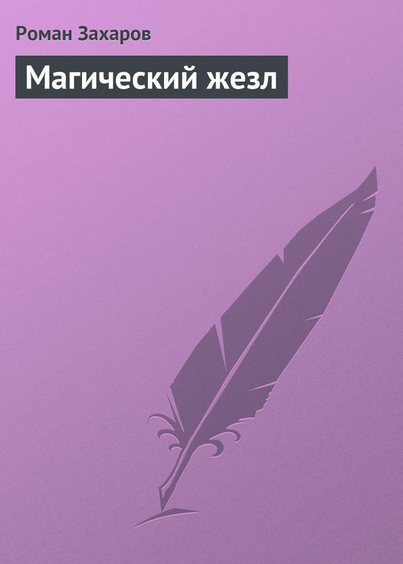Магический жезл LitRes.ru 49.000