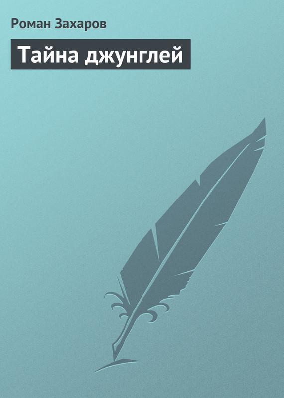Роман Захаров Тайна джунглей