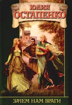 бесплатно книгу Юлия Остапенко скачать с сайта
