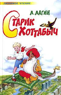 Скачать Лазарь Лагин бесплатно Старик Хоттабыч
