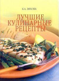 Кристина Ляхова - Лучшие кулинарные рецепты