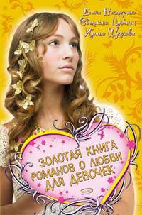 Золотая книга романов о любви для девочек LitRes.ru 49.000