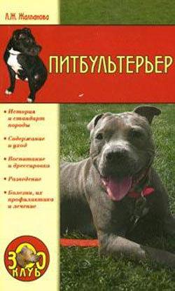 Людмила Антонова Как лечить вашу собаку