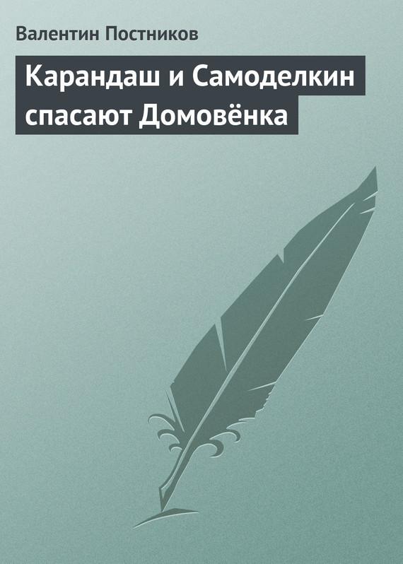 Валентин Постников Карандаш и Самоделкин спасают Домовёнка валентин пикуль николаевские монте кристо