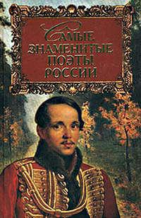 - Самые знаменитые поэты России