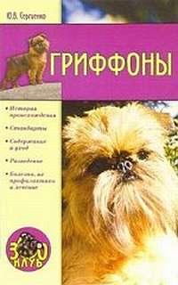 Гриффоны LitRes.ru 49.000