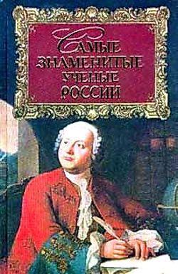 Геннадий Прашкевич Самые знаменитые ученые России