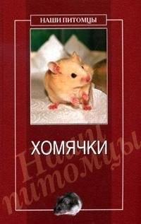 Хомячки LitRes.ru 49.000