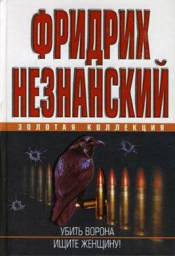 Фридрих Незнанский Убить ворона aknildress ворона 2