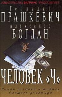 Прашкевич, Геннадий  - Человек Чубайса