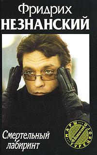 бесплатно книгу Фридрих Незнанский скачать с сайта