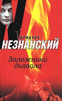 Фридрих Незнанский Заложники дьявола в какой аптеке города губкинска можно купить стрептоцид