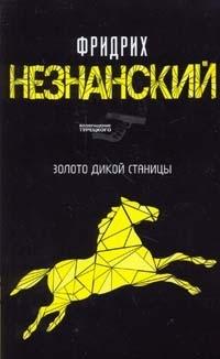 Фридрих Незнанский Казаки-разбойники куплю квартиру в станице азовская северский район