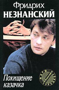 Фридрих Незнанский Похищение казачка фридрих незнанский провинциальный детектив