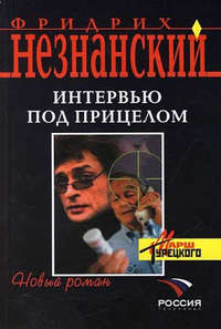 Незнанский, Фридрих  - Интервью под прицелом
