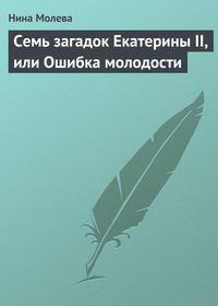 - Семь загадок Екатерины II, или Ошибка молодости