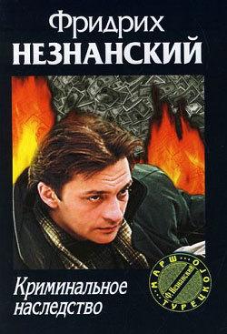 Фридрих Незнанский Криминальное наследство священник алексий мороз путь жизни – православный