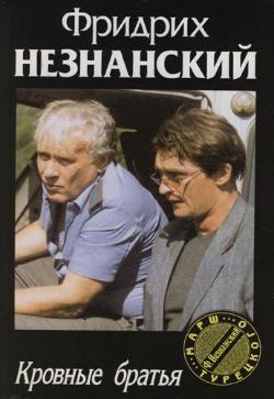 Фридрих Незнанский Кровные братья автомобиль б у в москве автосалон ах мицубиси палеро спорт