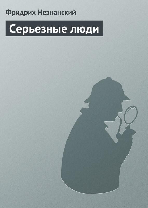 Фридрих Незнанский бесплатно