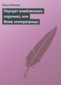 - Портрет влюбленного поручика, или Вояж императрицы
