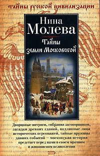 Молева, Нина  - Тайны земли Московской