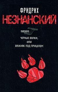 Незнанский, Фридрих  - Черные волки, или Важняк под прицелом
