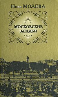- Московские загадки