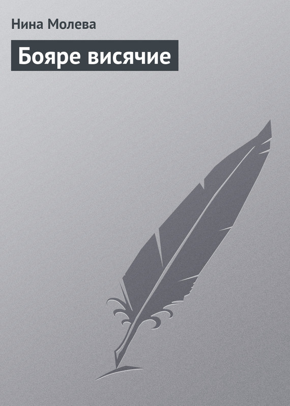 Обложка книги Бояре висячие, автор Молева, Нина