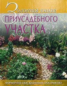 Золотая книга приусадебного участка LitRes.ru 59.000