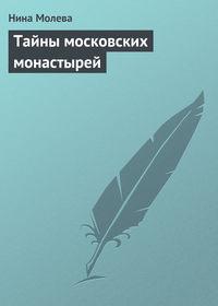- Тайны московских монастырей