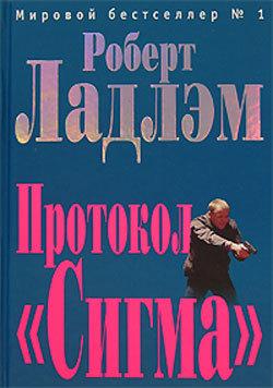 Скачать книгу Протокол «Сигма» автор Роберт Ладлэм