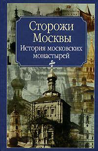 - Сторожи Москвы