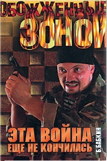Борис Бабкин Эта война еще не кончилась валин ю война дезертиров мечи против пушек