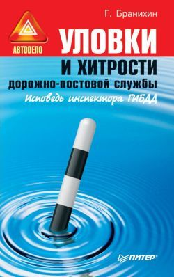 Уловки и хитрости дорожно-постовой службы. LitRes.ru 39.000