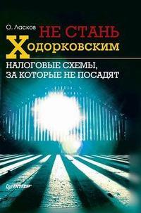 Ласков, Олег  - Не стань Ходорковским. Налоговые схемы, за которые не посадят