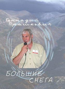 Геннадий Прашкевич Большие снега избранные стихи