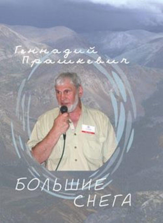 Большие снега – Геннадий Прашкевич  - купить со скидкой
