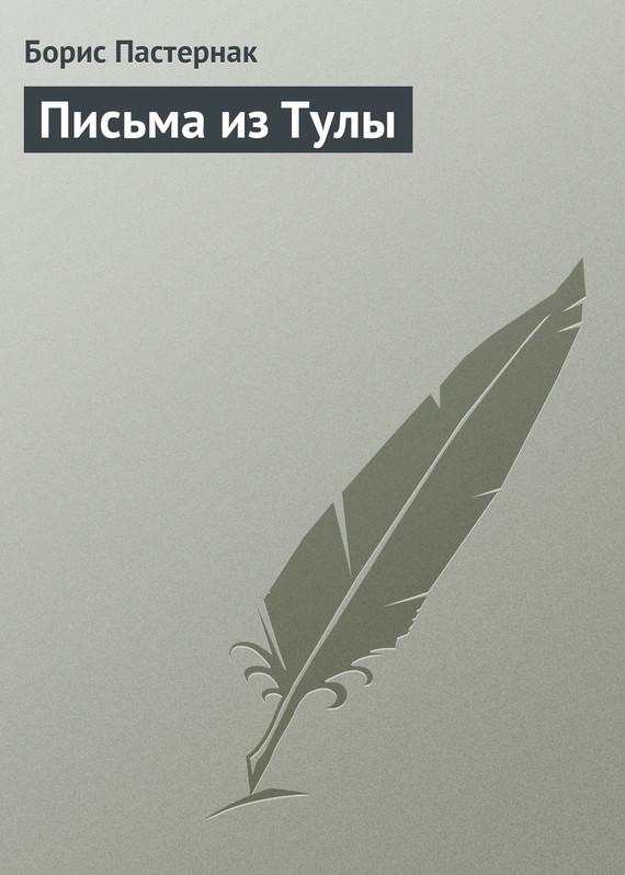 Пастернак, Борис  - Письма из Тулы