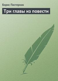 Пастернак, Борис  - Три главы из повести