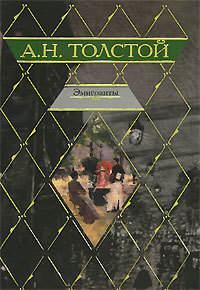 Толстой, Алексей  - Эмигранты