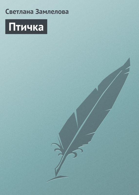 Скачать Птичка бесплатно Светлана Замлелова