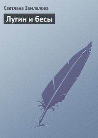 - Лугин и бесы