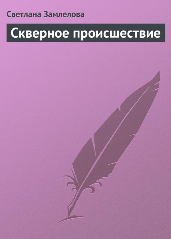 Скачать Светлана Замлелова бесплатно Скверное происшествие
