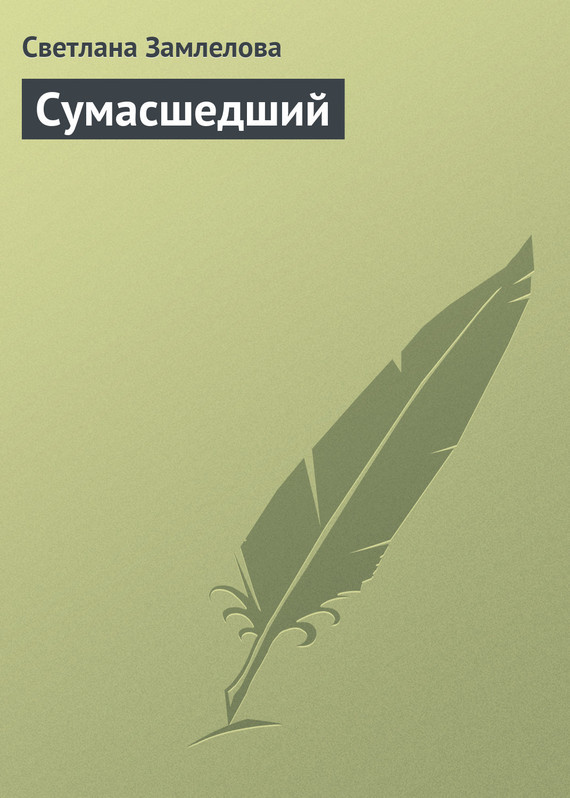 Сумасшедший LitRes.ru 5.000