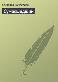 Замлелова, Светлана  - Сумасшедший
