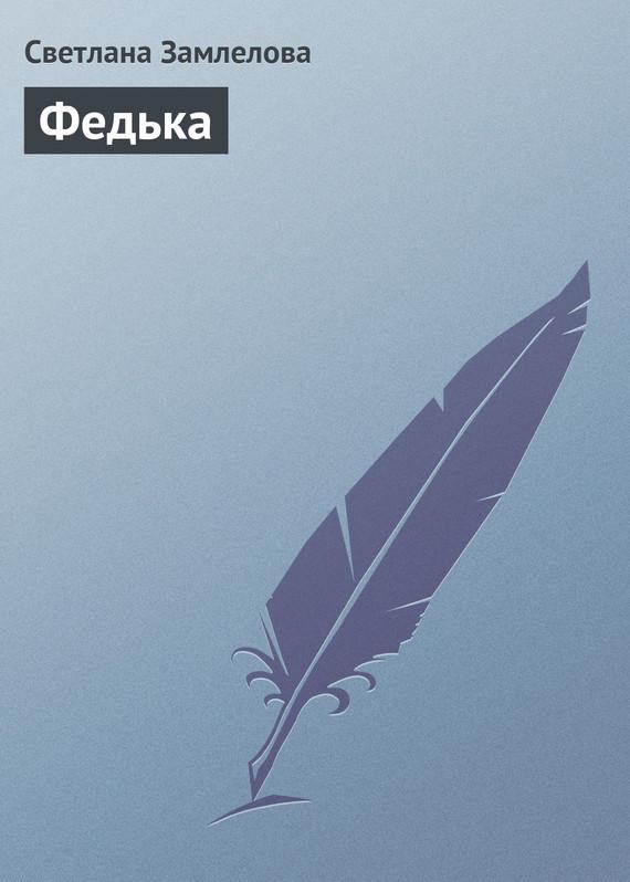 захватывающий сюжет в книге Светлана Замлелова