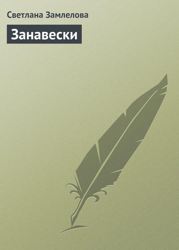 Светлана Замлелова Занавески светлана замлелова нам американцы объявляли санкции