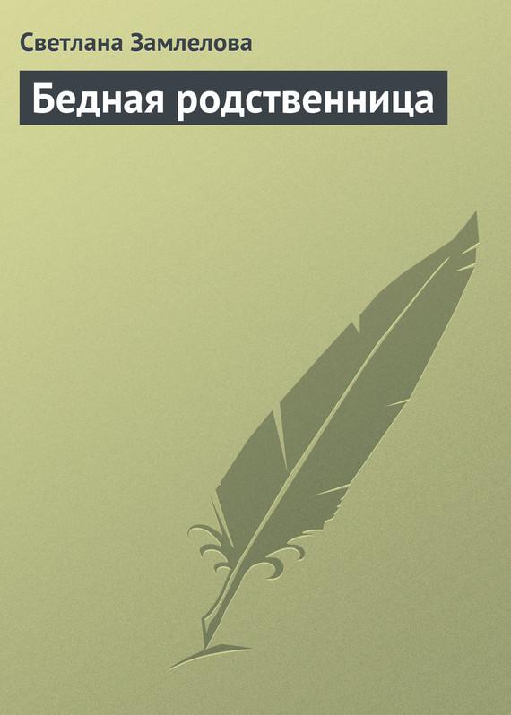 Светлана Замлелова Бедная родственница светлана замлелова нам американцы объявляли санкции