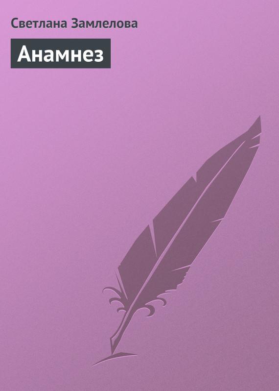 Анамнез LitRes.ru 5.000